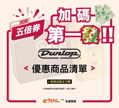 振興五倍券-Dunlop優惠商品清單