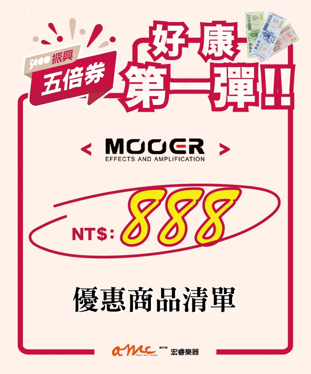 振興五倍券-Mooer優惠商品清單